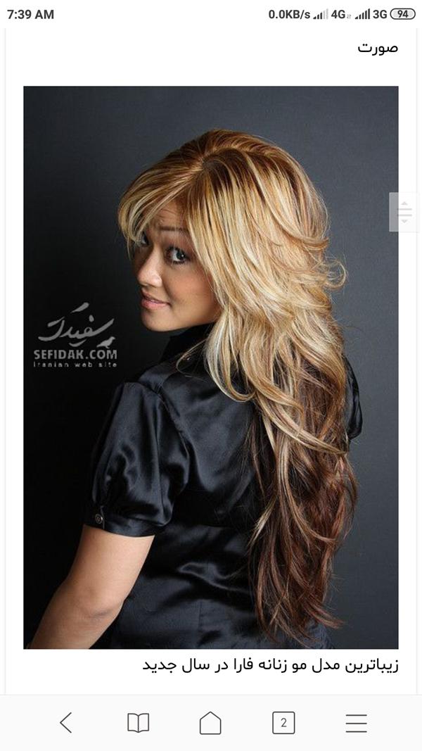 فرق مدل موی پر با لیر و فار چیه کدومش قشنگتره تبادل نظر نی