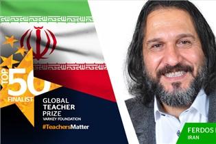 عمو فردوس در میان 50 معلم برتر جهان/ فردوس حاجیان یکی از کاندیداهای جایزه نوبل معلمی