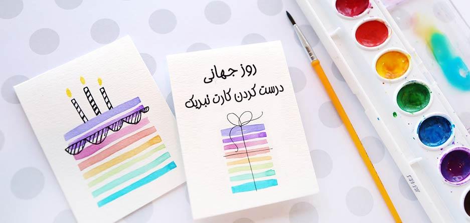 ایده های جالب برای ساخت کارت تبریک