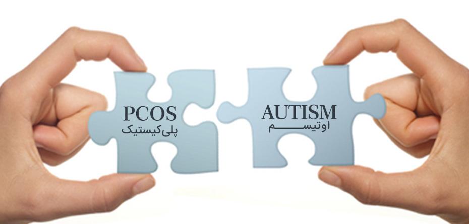 رابطه اوتیسم و اختلال تخمدان پلی کیستیک