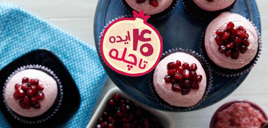 شب یلدا با کاپ کیکهای اناری+ شمعهای غوطهور هیجانانگیز