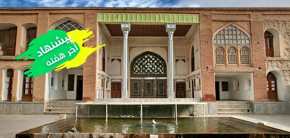 این هفته تفریح در گیلان، سنندج، تهران و قشم