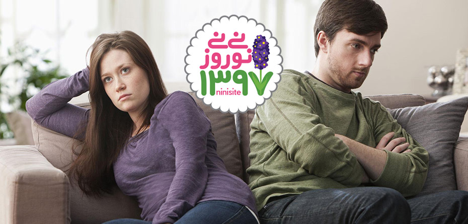 راه حلهای روانشناسان برای دعواهای زن و شوهری در عید
