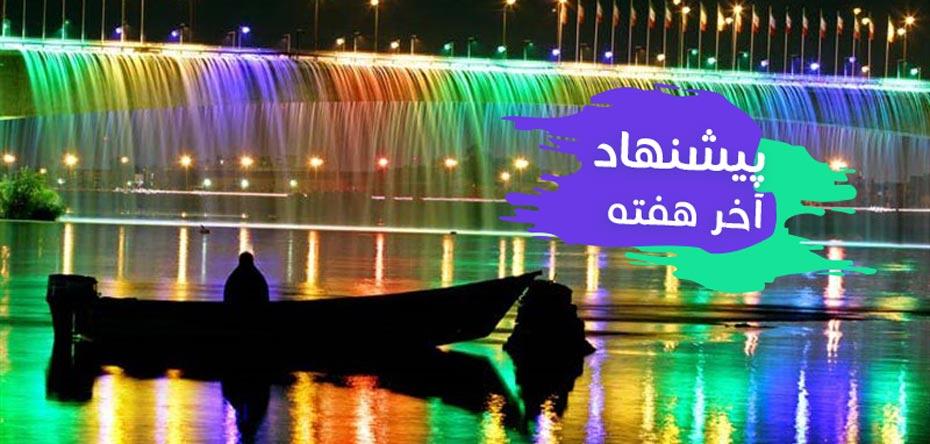 این هفته در شهرکرد، قزوین، اهواز و تهران
