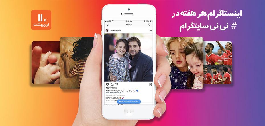 از دختر بهرام رادان تا تبریک ویژه محسن تنابنده