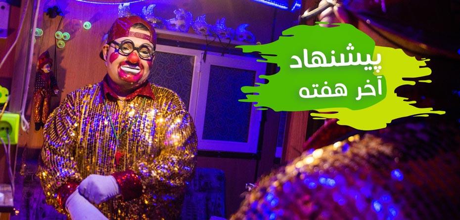 تفریح این هفته در گیلان، تهران، مشهد و بیرجند