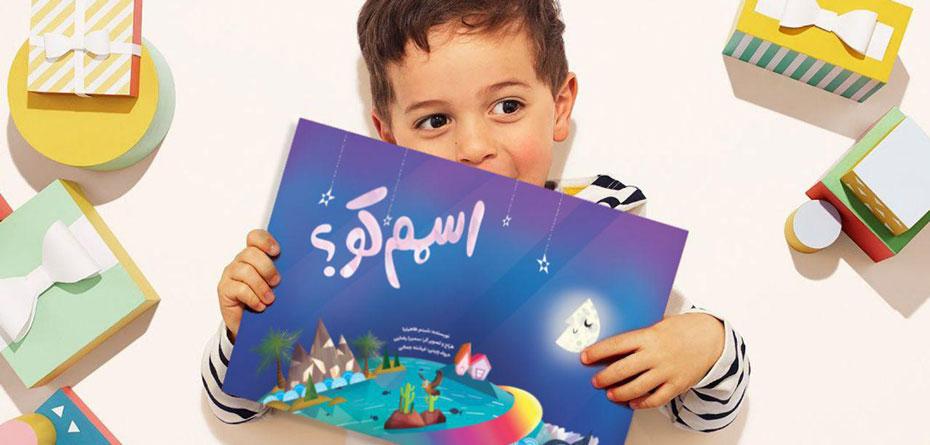 تقویت قوه تخیل کودک با کتاب خوانی