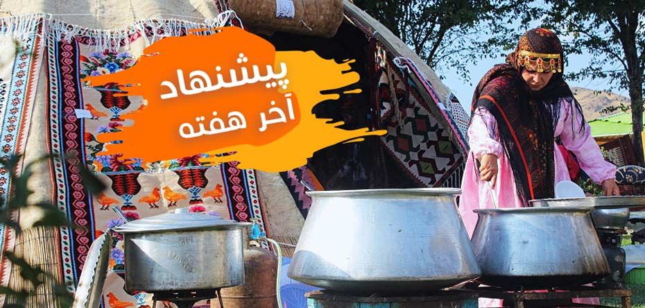 این هفته تفریح در سنندج، زنجان، نوشهر و شیراز