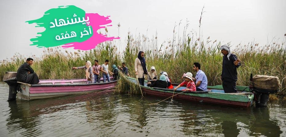 این هفته تفریح در یزد، خلخال، کرمانشاه و اهواز