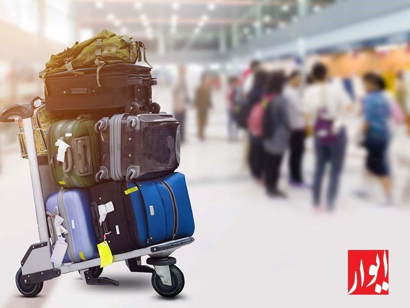 چطور اولین کسی باشید که چمدانش را در فرودگاه تحویل می گیرد؟